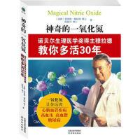 【正版二手书9成新左右】神奇的一氧化氮 (美)穆拉德,陈振兴 译林出版社