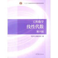 【二手书8成新】工程数学 线性代数 第六版 同济大学数学系 高等教育出版社