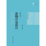 金融企业会计(第二版)(21世纪会计系列教材),孟艳琼,中国人民大学出版社【正版图书 品质保证】