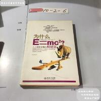 [旧书二手书8成新]为什么E=mc2:人人都能读懂的相对论