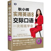 实用英语大全 交际口语 中国对外翻译出版社