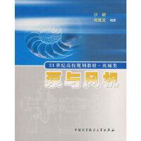 泵与风机(1版2次) 沙毅,闻建龙著 中国科学技术大学出版社 9787312018176 新华书店 正版保障
