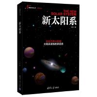 新太阳系 北辰 清华大学出版社
