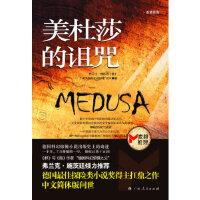 当天发货正版 《美杜莎的诅咒》(来自史前文明的神秘诅咒) 托马士提迈尔 广西人民出版社 9787219072868中图