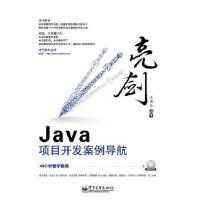 亮剑Java项目开发案例导航(含DVD光盘1张) 王寅乐著 电子工业出版社 9787121156571
