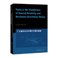 广义相对论与牛顿引力理论基础,〔美〕大卫・马尔门特(David B. Malament),世界图书出版公司【质量保障放
