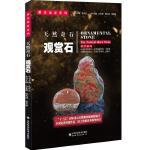 解读地球密码系列:天然奇石――观赏石