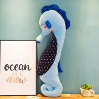 新款海马毛绒玩具大号海马抱枕公仔创意情人节生日礼物 情侣款