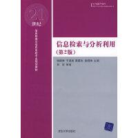 【正版二手书9成新左右】信息检索与分析利用(第二版 谢德体 清华大学出版社