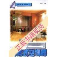 【二手旧书9成新】分体式空调器_梁荣光主编