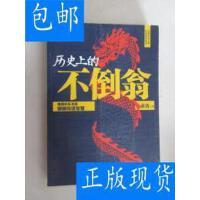 [二手旧书9成新]历史上的不倒翁 /秦涛 人民日报出版社