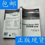 [二手旧书9成新]Windows Server 2003技术内幕(提高篇)【内页干