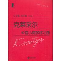 克莱采尔42首小提琴练习曲 (法)克莱采尔 上海教育出版社 9787544442800