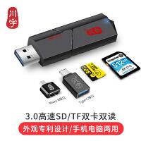 川宇usb3.0高速读卡器车载多合一佳能相机sd卡内存转换小型tf卡华为安卓手机typec电脑多功能苹果读卡器