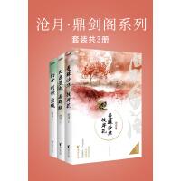 沧月・鼎剑阁系列(共3册)(电子书)