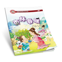 熊猫派派一:杏林春暖(中华优秀传统美德养成教育系列绘本)