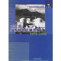 王全国广东核电文稿选编(1979--1994) 第7卷