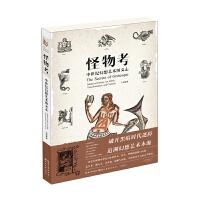 【二手书8成新】怪物考:中世纪幻想艺术图文志 王慧萍 湖北美术出版社