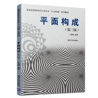 平面构成(第3版)/于国瑞 清华大学出版社