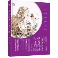 【二手旧书九成新】唯有深海与你同眠 榛子壳 中国文联出版社 9787505991545