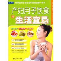 产妇月子饮食与生活宜忌 中国人口出版社 9787510105388