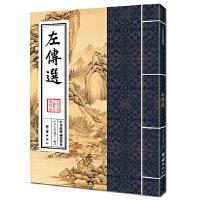 中华经典诵读教材-左传选(繁体竖排)