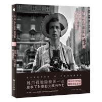 我与这个世界的距离:薇薇安・迈尔自拍精选摄影集(精装)