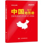 中国知识地图册(红革皮)