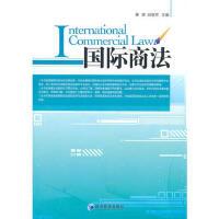 【正版二手书9成新左右】国际商法 黄辉,田俊芳 经济管理出版社