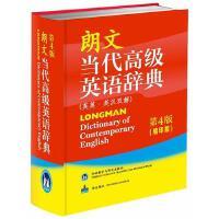 朗文当代高级英语辞典-(英英英汉双解)第4版缩印版外研社英语词典英语字典自学英语教材辅导英语单词词汇学习工具书书籍