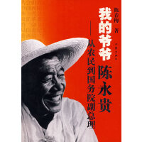 【正版二手书9成新左右】我的爷爷陈永贵:从农民到国务院副总理 陈春梅 作家出版社
