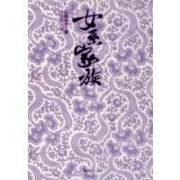【二手旧书9成新】女系家族(日)山崎丰子,千太阳9787806738825花山文