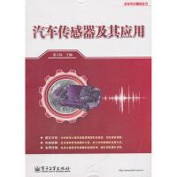 【旧书二手书9成新】汽车传感器及其应用 姜立标 9787121115820 电子工业出版社