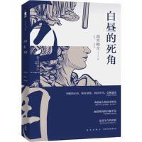 白昼的死角,(日)高木彬光 杨清淞,新星出版社,9787513320481