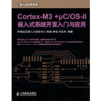 Cortex-M3 +μC/OS-II嵌入式系统开发入门与应用