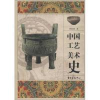 【正版二手书9成新左右】中国工艺美术史(彩图版 田自秉 东方出版中心