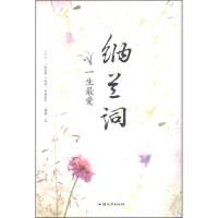 【二手书8成新】一生爱纳兰词 姜军 汕头大学出版社