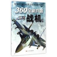 360°全解兵器:战机(上),李大光,四川少儿出版社,9787536578944