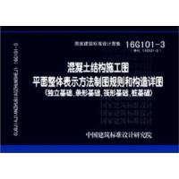 16G101-3混凝土结构施工图平面整体表示方法制图规则和构中国建筑标准设计研究中国计划出版社