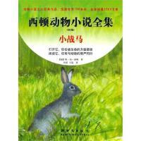 西顿动物小说全集小战马(第2版)[加拿大]欧・汤・西新时代出版社