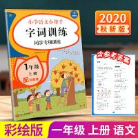 开心教育 小学语文小帮手 字词训练同步专项训练 一年级上册