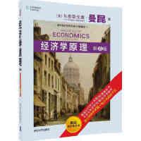 经济学原理 (第6版)