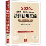 司法考�2020 2020年��家�y一法律��I�Y格考�法律法��R�:主�^�}考��S�