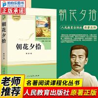 朝花夕拾人民教育出版社西游记七年级上册必读书目