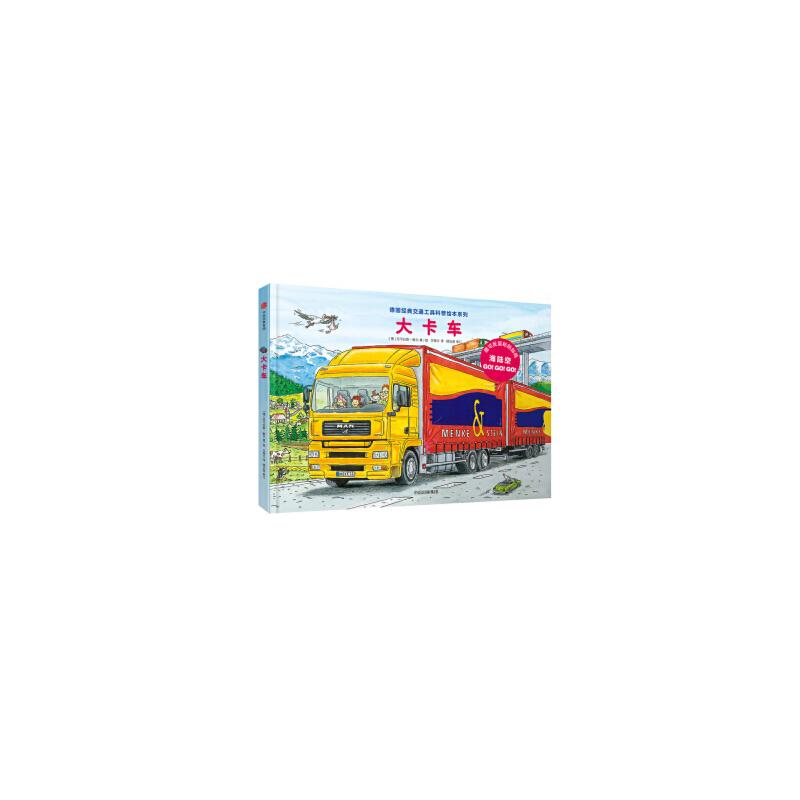 大卡车【新华书店 选购无忧】 5件包邮 评价有礼 全国多仓就近发货 85%城市次日送达