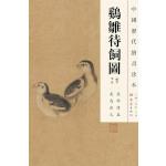 中国历代绘画珍本 鸡雏待饲图(12.04)
