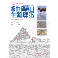 极地和高山生物群落