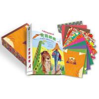 儿童折纸游戏礼盒:史前动物