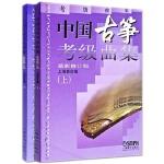 中国古筝考级曲集(上下)最新修订版