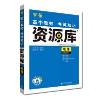理想树67高考2019新版高中教材考试知识资源库 地理 高中全程复习用书